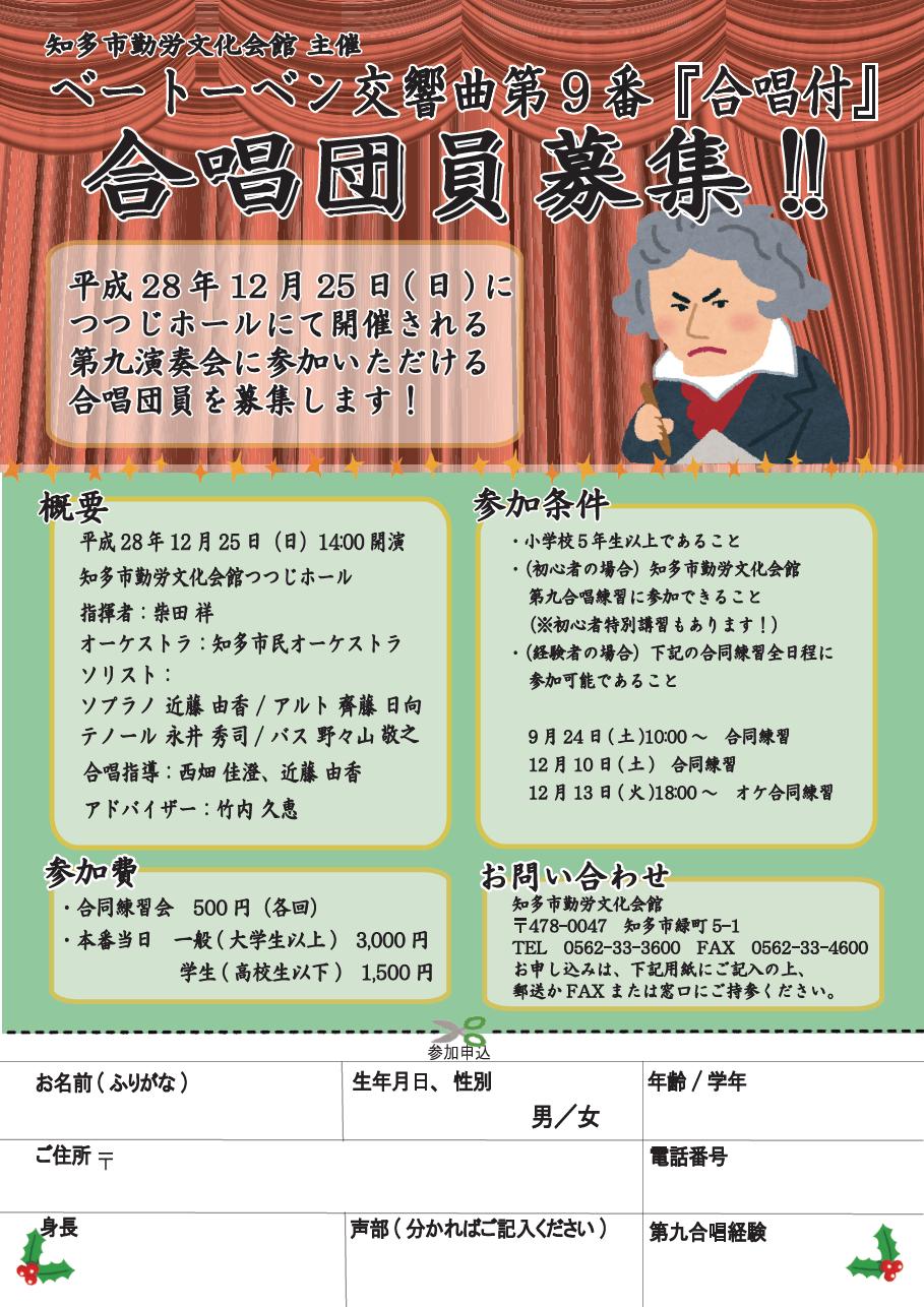 第九発表会のイメージ