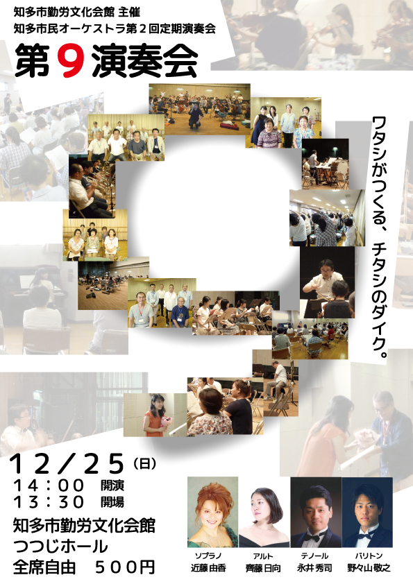 第九演奏会のイメージ