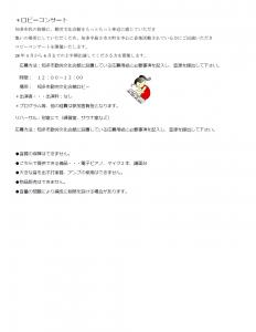 robikon-youkou