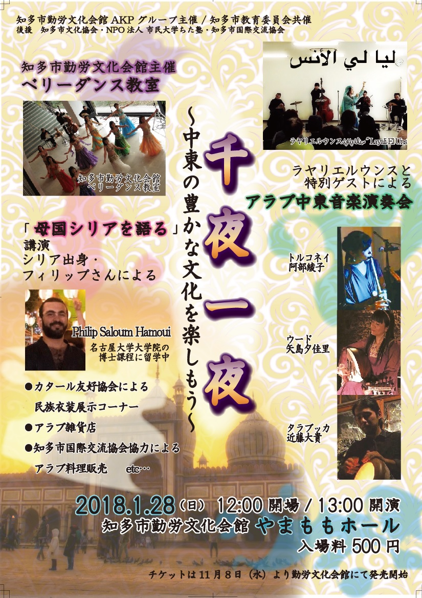 『千夜一夜』チケット11/8発売!のイメージ