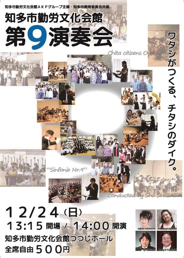 第九演奏会チケット発売10/7!!のイメージ
