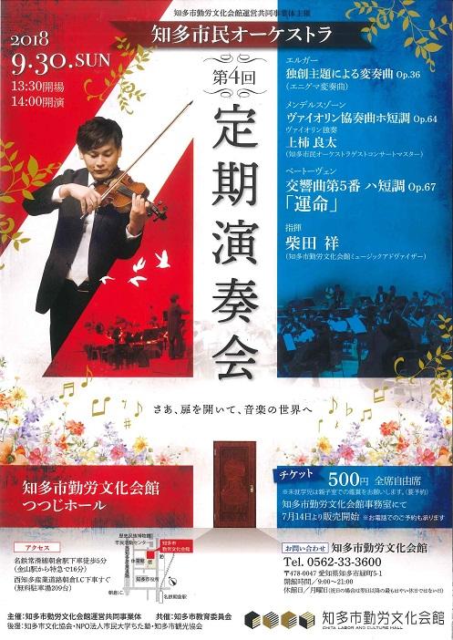 知多市民オーケストラ定期演奏会のイメージ