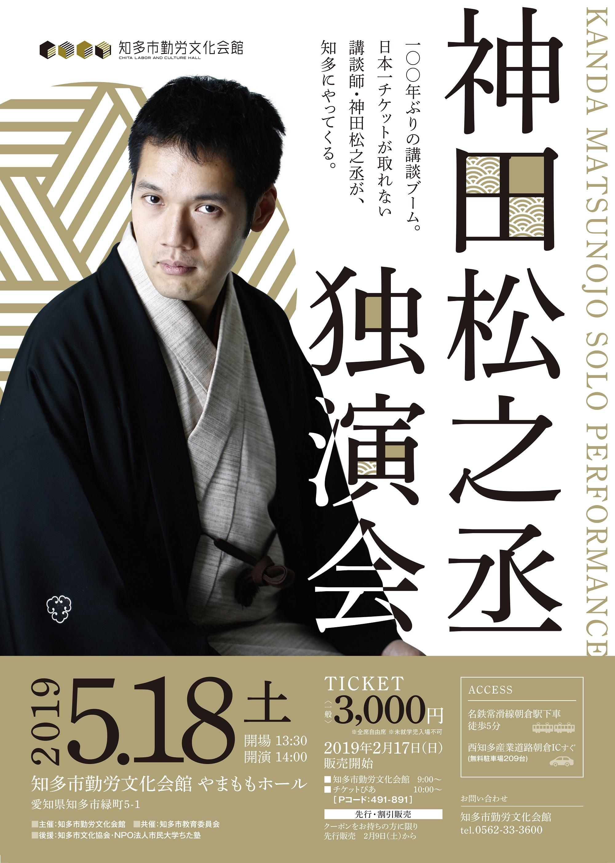 神田松之丞独演会のイメージ