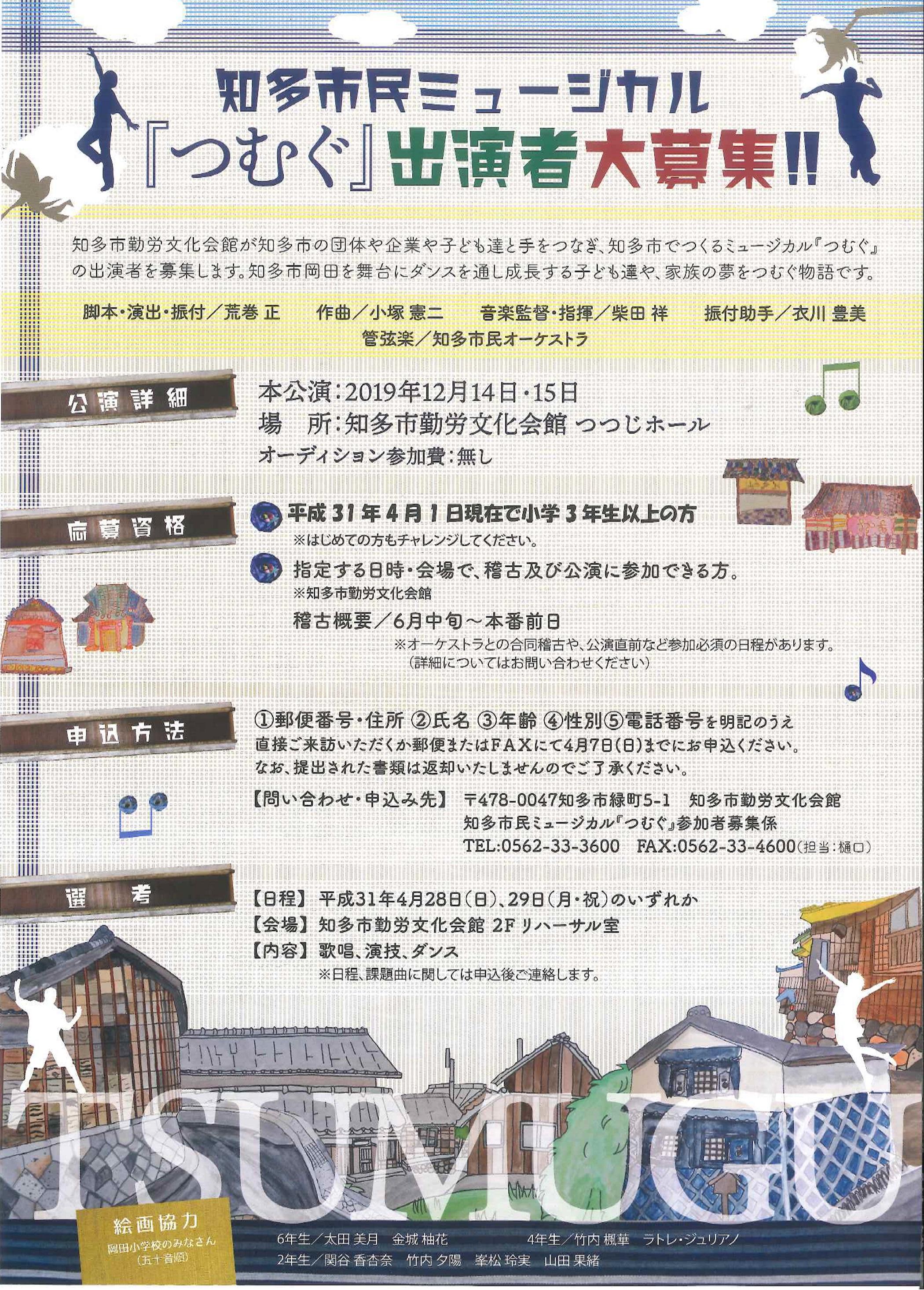 知多市民ミュージカル『つむぐ』出演者大募集!!のイメージ
